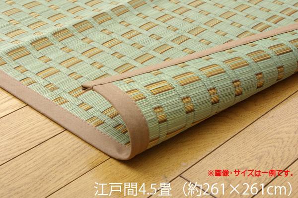い草 い草ラグ ラグ カーペット 4.5畳 掛川織 『雲仙』 ベージュ 江戸間4.5畳 (約261×261cm)
