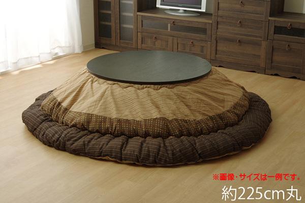 しじら 円形こたつ厚掛け布団単品 ゆかり 布団 225cm丸 こたつ