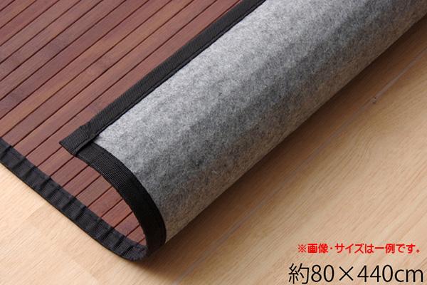廊下敷き 無地 竹 芯使用 『ユニバース』 約80×440cm 糸なしタイプ