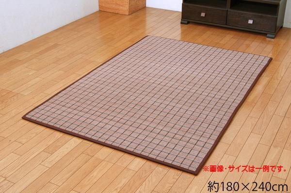 竹ラグ 竹カーペット カーペット 3畳 ボリューム カラー糸使用 『DDXダッヂ』 約180×240cm(中材:ウレタン13mm)