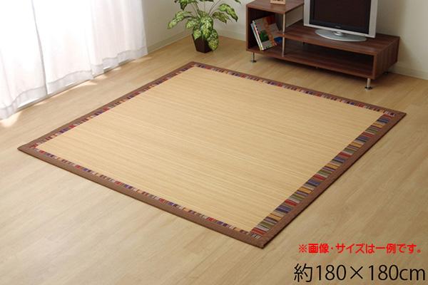 送料無料 カーペット おしゃれ ラグマット ラグ 竹ラグ 竹カーペット バンブーラグ 2畳 シンプル エスニック調 DXスミス 正方形 約180×180cm (中:ウレタン5mm)フロアマット 高級感 絨毯 じゅうたん 一人暮らし 子供部屋 シンプル 北欧