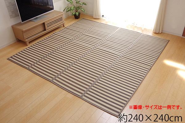 竹ラグ 竹カーペット 4畳 コンパクト 四つ折り ストライプ マリン 『DXロカ 四折り』 約240×240cm