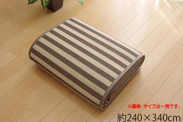 竹ラグ 竹カーペット 4畳 コンパクト 四つ折り ストライプ マリン 『DXロカ 四折り』 約240×340cm