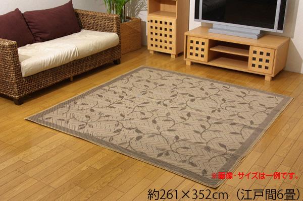 ラグ カーペット 麻混 麻混カーペット 6畳 国産 『プラード』 江戸間6畳 約261×352cm