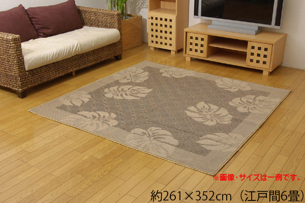 ラグ カーペット 麻混 麻混カーペット 6畳 国産 『DXガレット』 江戸間6畳 約261×352cm(裏:不織布)