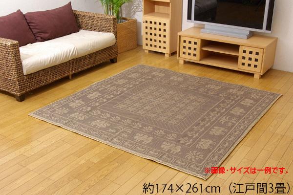ラグ カーペット 麻混 麻混カーペット 3畳 国産 『FXシルクロード』 江戸間3畳 約174×261cm(中材:ウレタン)