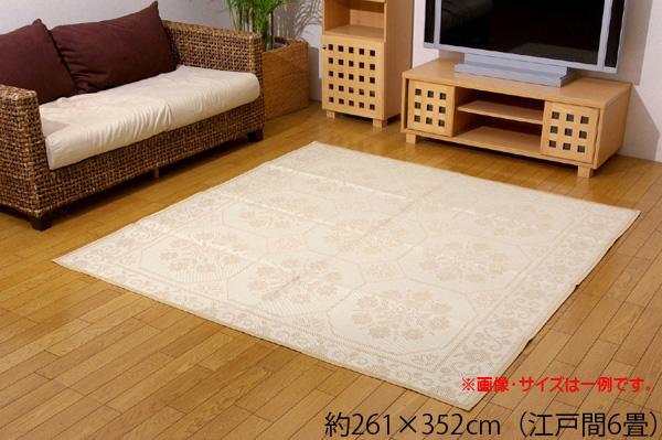 ラグ カーペット 麻混 麻混カーペット 6畳 国産 『ナイル』 アイボリー 江戸間6畳 約261×352cm