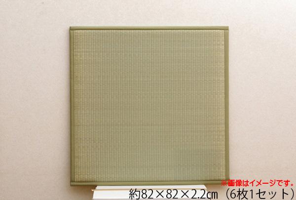 い草 置き畳 ユニット畳 国産 『ふっくら微笑み』 約82×82×2.2cm(6枚1セット)(中材:ウレタンチップ+硬綿)