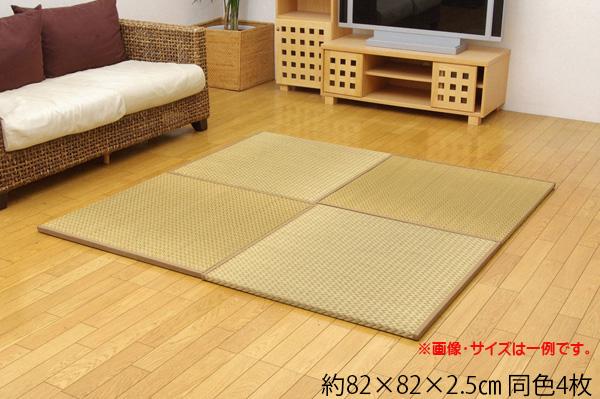 い草 置き畳 ユニット畳 国産 『右京』 約82×82×2.5cm(4枚1セット)