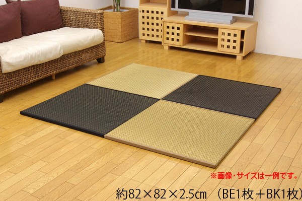 い草 置き畳 ユニット畳 国産 『右京』 約82×82×2.5cm 2枚組(ベージュ1枚 ブラック1枚)1セット