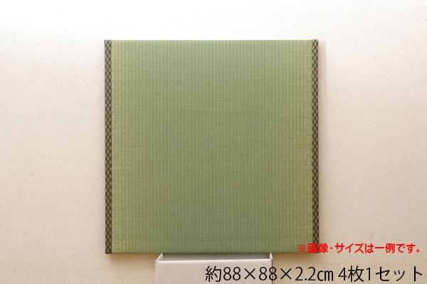 い草 置き畳 ユニット畳 国産 『安座』 約88×88×2.2cm(4枚1セット)