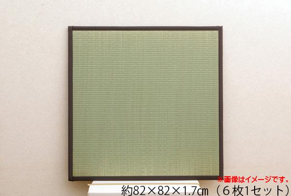 い草 置き畳 ユニット畳 国産 無地 シンプル 『天竜』 約82×82×1.7cm(6枚1セット) 軽量タイプ