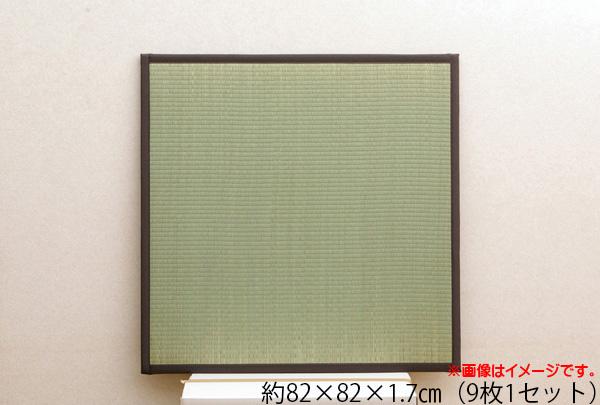い草 置き畳 ユニット畳 国産 無地 シンプル 『天竜』 約82×82×1.7cm(9枚1セット) 軽量タイプ