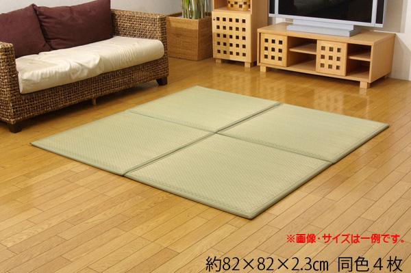 い草 置き畳 ユニット畳 低反発 『フレア』 約82×82×2.3cm(4枚1セット)(中材:低反発ウレタン+フェルト)