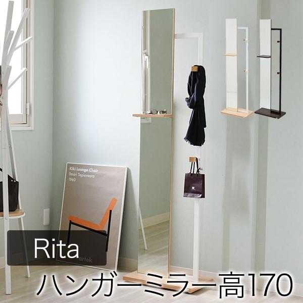 ハンガーミラー 鏡 全身 ミラー 姿見 フック スタンド 木製 Rita リタ ハンガーラック 北欧 テイスト おしゃれ