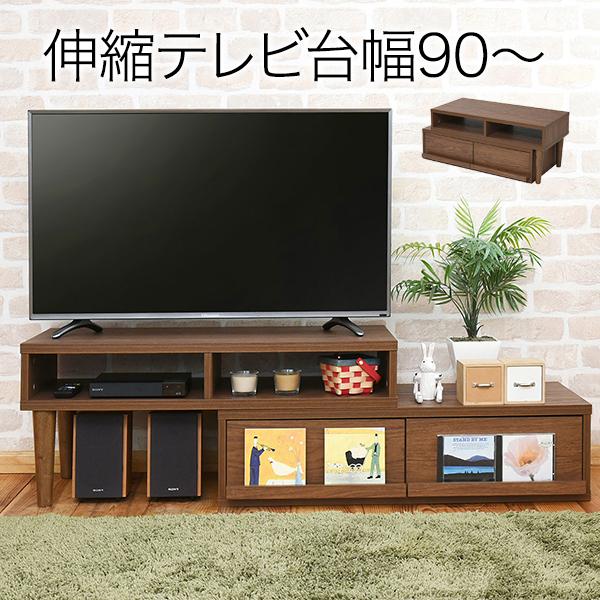 ローボード テレビ台 テレビボード テレビラック 伸縮 テレビ台 コーナーテレビ台 40型 対応 配線すっきり コーナーにも壁面にも自由自在 北欧 リビングボード