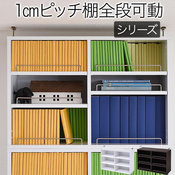 MEMORIA 棚板が1cmピッチで可動する 深型オープン上置き幅81