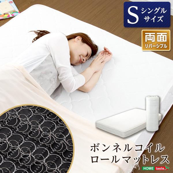 送料無料 マットレス単品 シングルサイズ シングル用 ボンネルコイルスプリングマットレス ボンネルコイルマットレス ベッドマット ミケリア 通気性 寝具 ロール梱包でお届け 一人暮らし ワンルーム かわいい 人気