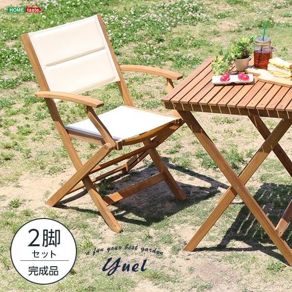 送料無料 ガーデン チェア 2脚セット チェアー 木製 折りたたみ 人気 折りたたみガーデンチェア肘付き アカシア材 ユエル ガーデンファニチャー コンパクト 折畳チェア 折り畳みチェア 省スペース いす 椅子 イス アウトドア エクステリア