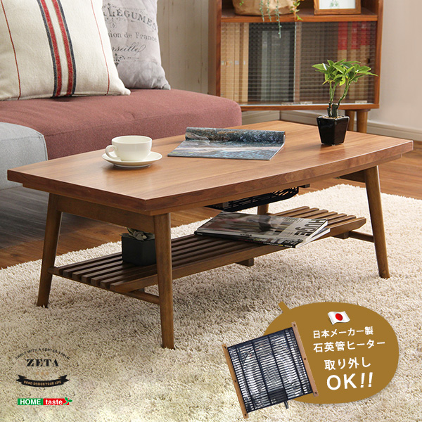 送料無料 こたつテーブル長方形 おしゃれなウォールナット使用折りたたみ式 日本製完成品|ZETA-ゼタ- sh-01zet