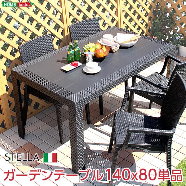 送料無料 ガーデンテーブル 140cm ステラ STELLA ガーデン カフェ アウトドア 軽量 ラタン調 ブラック 黒 プラスティック プラスチック テーブル 洗える 持ち運び ガーデン シンプル かわいい バルコニー