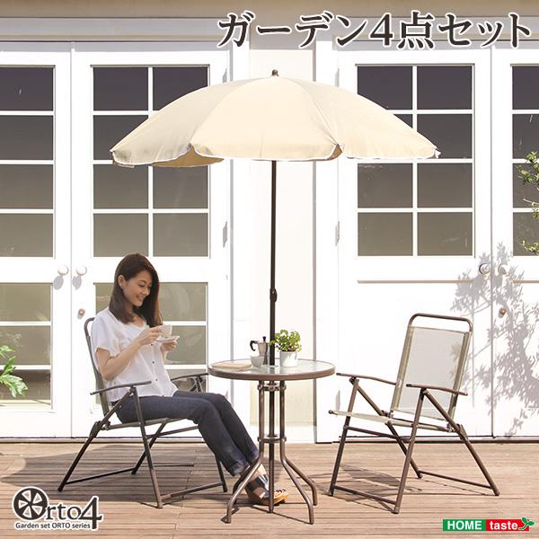 送料無料 ガーデン4点セット ガーデンセット ORTO4 ガーデン 4点セット ガーデンテーブル ガーデンチェア パラソル オープンカフェ 庭 ガラステーブル 丸型 円卓 椅子 パラソル可 日よけ カフェ レジャー
