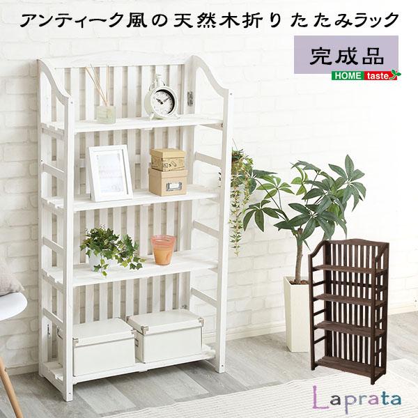 送料無料 木製折り畳みラック【Laprata-ラプラタ-】
