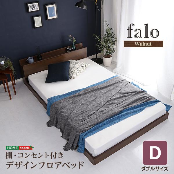 送料無料 デザインフロアベッド Dサイズ ダブルベッド ベッドフレームのみ 木製 棚付き コンセント付き ローベッド Falo 抗菌 防臭 ウォールナット ダブルサイズ おしゃれ 一人暮らし