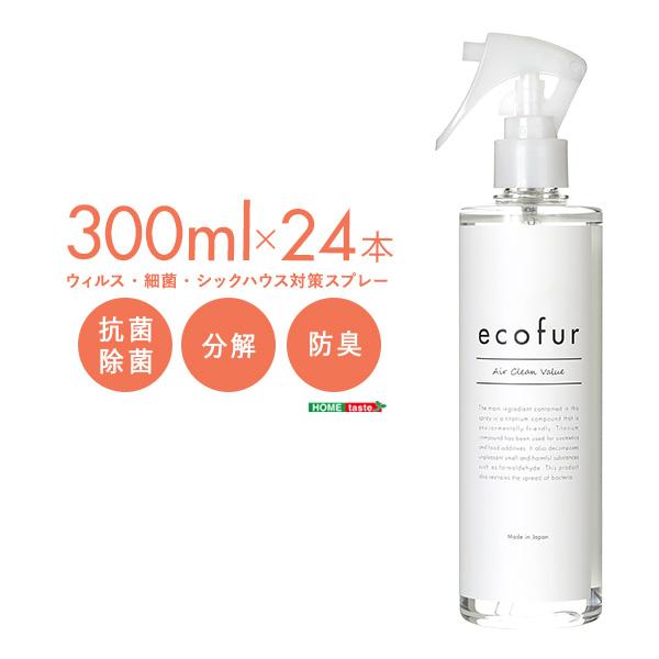 送料無料 エコファ ウィルス 細菌 シックハウス対策スプレー (300mlタイプ)ウィルス 細菌 有害物質の除菌&分解 抗菌 消臭効果【ECOFUR】24本セット