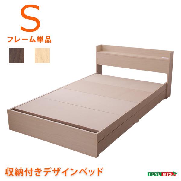送料無料 ベッド シングルベッド 収納 ベッドフレーム 収納付き 棚付き コンセント付き デザインベッド リンデン LINDEN シングルベット 木製 おしゃれ 一人暮らし おすすめ オーク ウォールナット