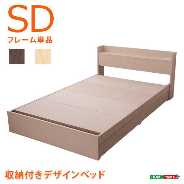 送料無料 ベッド セミダブルベッド 収納 ベッドフレーム 収納付き 棚付き コンセント付き デザインベッド リンデン LINDEN セミダブルベット 木製 おしゃれ 一人暮らし おすすめ オーク ウォールナット