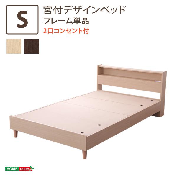 送料無料 ベッド シングル ベッドフレームのみ 宮付き 棚付き コンセント付き デザインベッド シェルル CHERLE シングルベッド 大容量 収納付き ベット 引き出し おしゃれ 一人暮らし おすすめ ウォールナット オーク 高級感