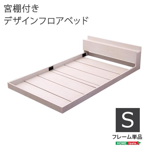 送料無料 シングルベッド ベッドフレームのみ 木製 デザイン フロアベッド ローベッド 棚付き 宮 コンセント付き コンシェ CONCIE シングルサイズ ベット おしゃれ 一人暮らし おすすめ モダン 北欧 ホワイトオーク