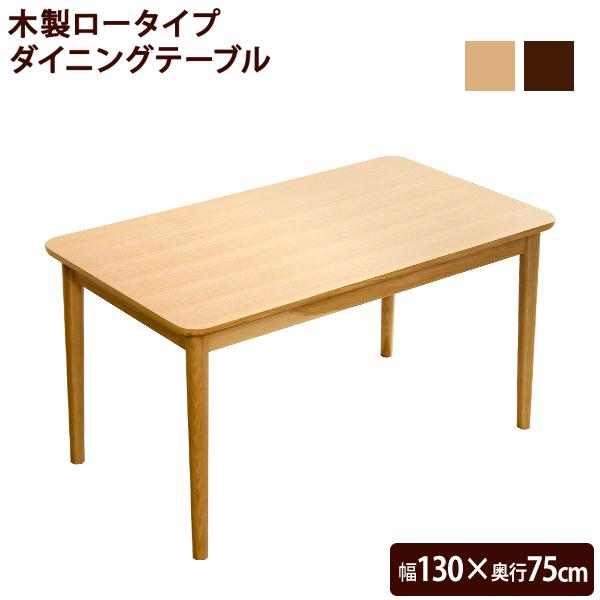 送料無料 ダイニングテーブル単品 幅130cm ナチュラル ロータイプ 木製 アッシュ材 Risum リスム テーブル 4人掛け 4人用 木製テーブル 机 つくえ 作業台 食卓テーブル おしゃれ 北欧