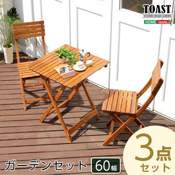 【送料無料】 完成品 ガーデンセット ガーデン3点セット TOAST ガーデンテーブルセット 天然木 アカシア材 ガーデン 木製 3点セット 折りたたみ テーブル セット ガーデンファニチャー チェア いす イス 椅子