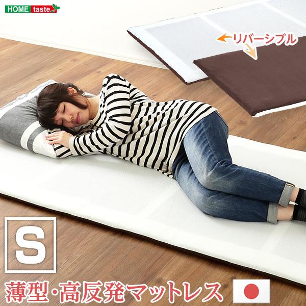 【送料無料】 日本製 洗える 薄型 高反発マットレス シングル AIRMIX 体圧分散 腰痛 通気 衛生 リバーシブル 日本産 軽い リバーシブルカバー シングルサイズ オールシーズン キャンプ アウトドア 折り畳み 折りたたみ おしゃれ 一人暮らし 介護 床ずれ