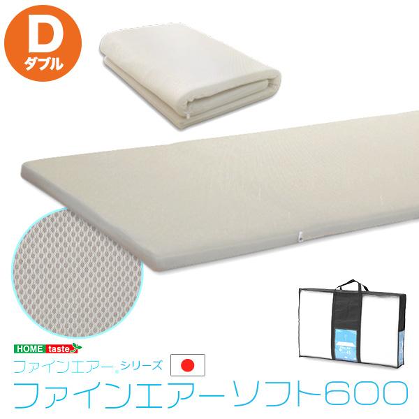 【送料無料】 日本製 ファインエアー マットレス ダブルサイズ ファインエアーソフト 600 高反発マットレス 立体構編物 体圧分散 通気性 耐久性 水洗い 洗える 腰痛 高反発 敷きマット ベッドマット 人気 安眠 ぐっすり