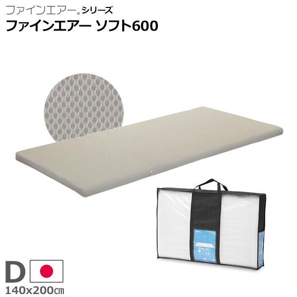 送料無料 日本製 マットレス ダブル 高反発 三つ折り 通気性 洗える ファインエアー ファインエアーソフト 600 ダブルサイズ ベッドマット 折りたたみ 薄型 ロフトベッド 硬め かため おしゃれ