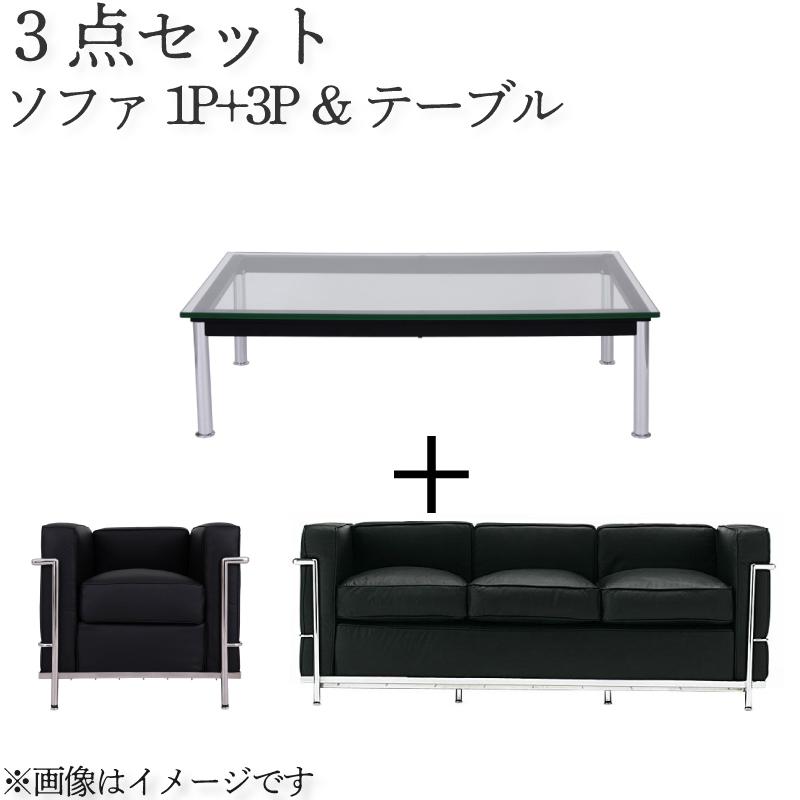 【送料無料】 ル・コルビジェ セット Cタイプ(1+3+120) 家具通販 新生活 敬老の日