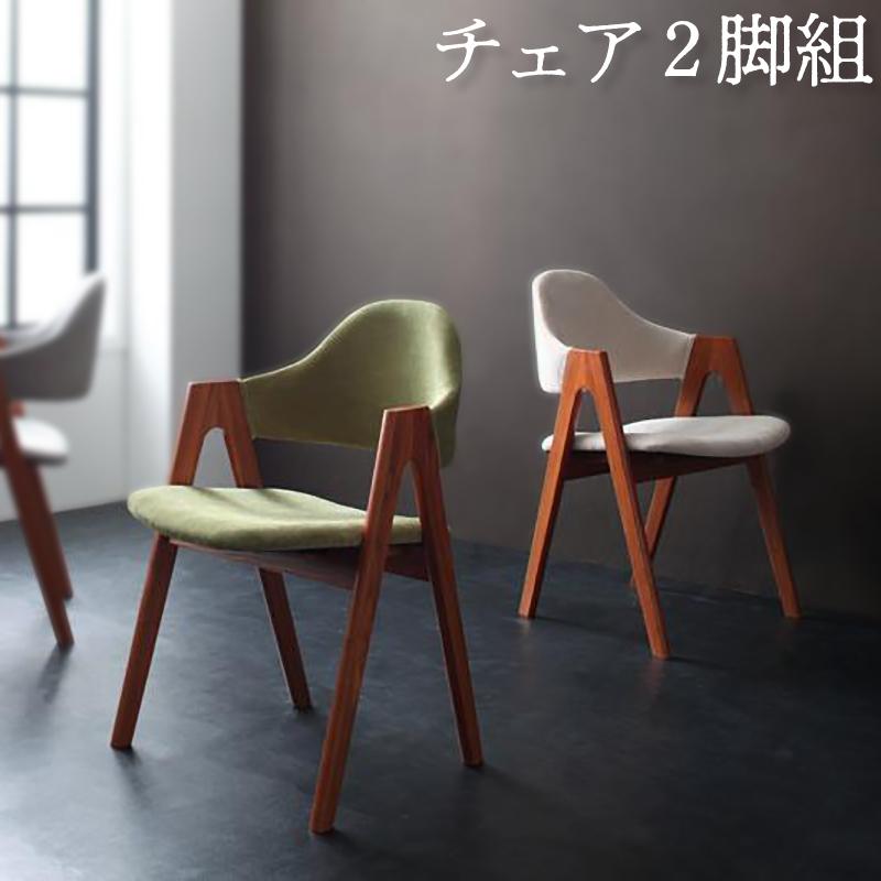 天然木ブラックチェリー材 北欧デザインダイニング【EASE】イース/チェア(2脚組)