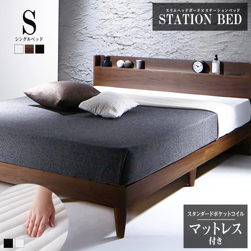 【送料無料】 ベッド シングル シングルベッド ベット ベッドフレーム マットレス付き すのこ 宮棚付き 宮付き 棚 棚付き コンセント付き デザインすのこベッド モーゲント スタンダードポケットコイルマットレス付き 木製ベッド シングルサイズ ベッド下 収納スペース