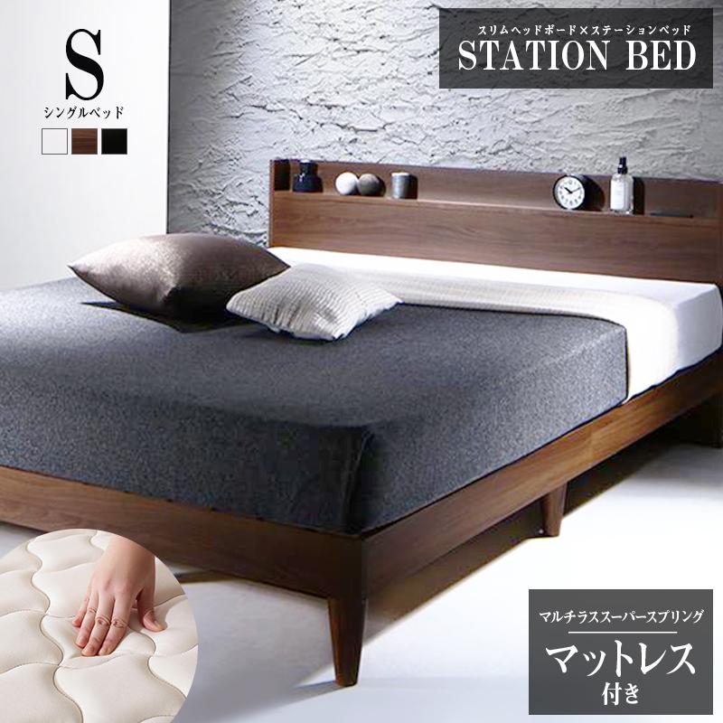 送料無料 ベッド シングル シングルベッド ベット ベッドフレーム マットレス付き すのこ 宮棚付き 宮付き 棚付き コンセント デザインすのこベッド モーゲント マルチラススーパースプリングマットレス付き 木製ベッド シングルサイズ ベッド下 収納スペース すのこベット