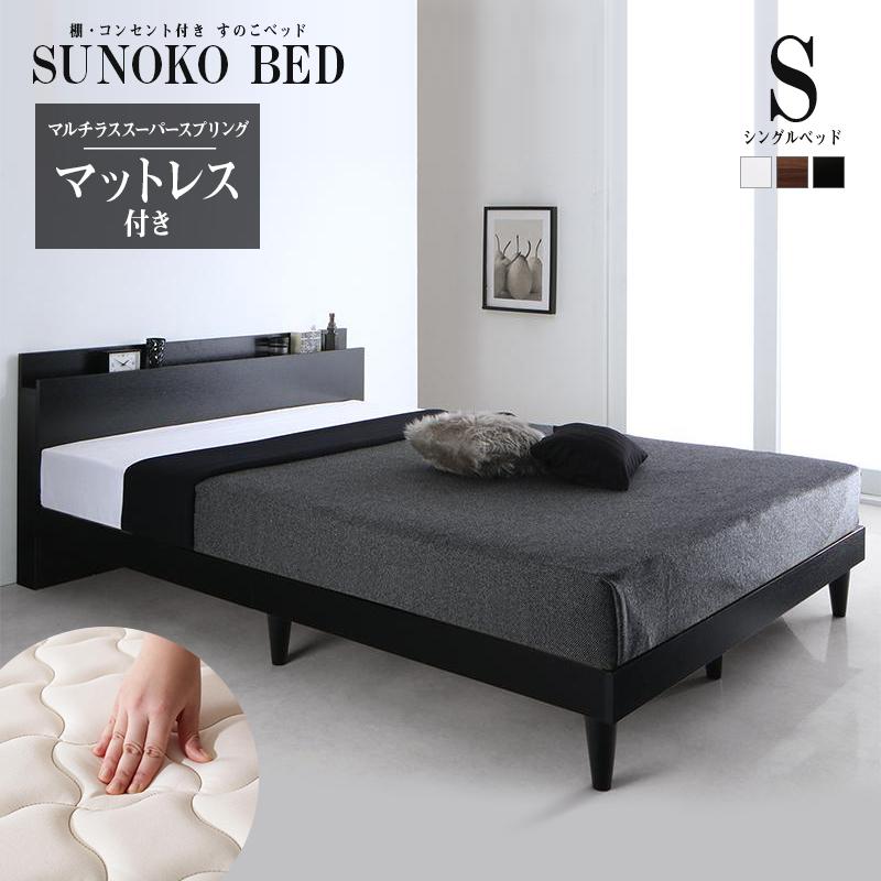送料無料 ベッド シングル シングルベッド ベット ベッドフレーム マットレス付き すのこ 宮棚付き 宮付き 棚付き コンセント デザインすのこベッド レイスター マルチラススーパースプリングマットレス付き 木製ベッド シングルサイズ ベッド下 収納スペース すのこベット