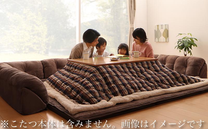 こたつに合わせるフロアコーナーソファ ふわふわマイクロファイバータイプ 防ダニ・抗菌防臭機能付 コの字 ワイド 厚さ15mm