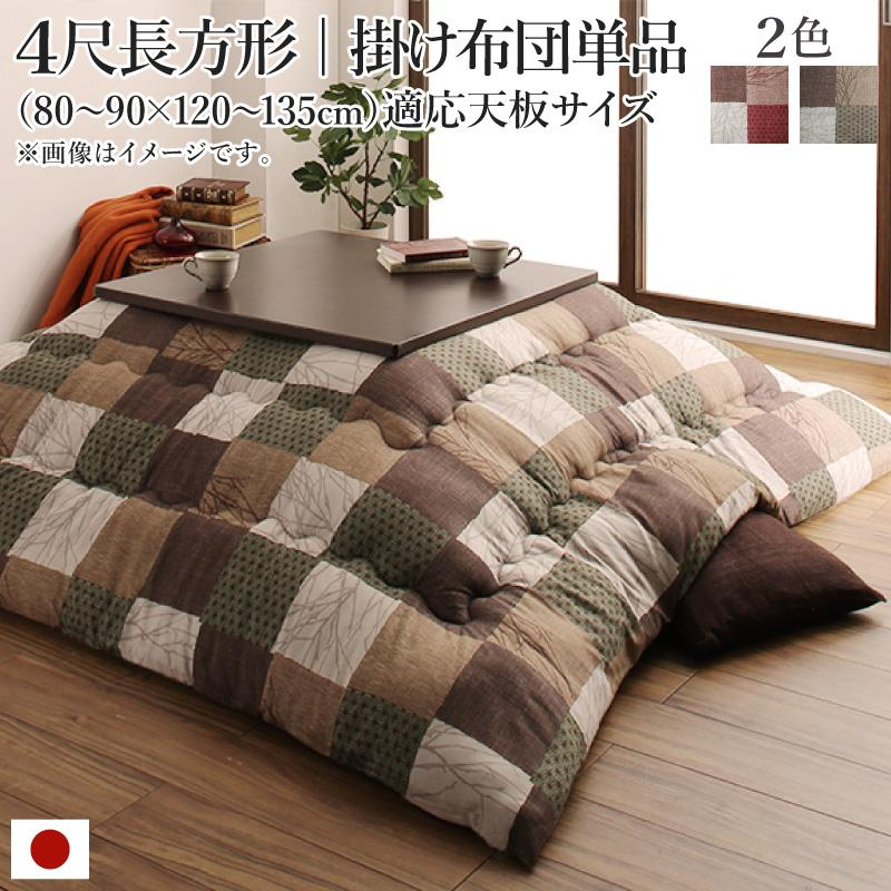 麻の葉柄市松模様こたつ掛け布団単品 日和 ひより こたつ用掛け布団 4尺長方形(80×120cm)