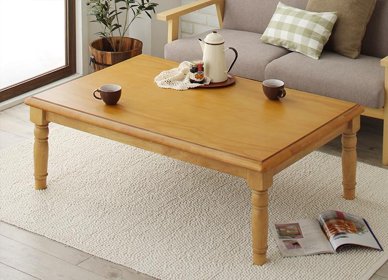 天然木パイン材アンティーク調カントリーデザインこたつ LENINN レニン 4尺長方形(80×120cm)