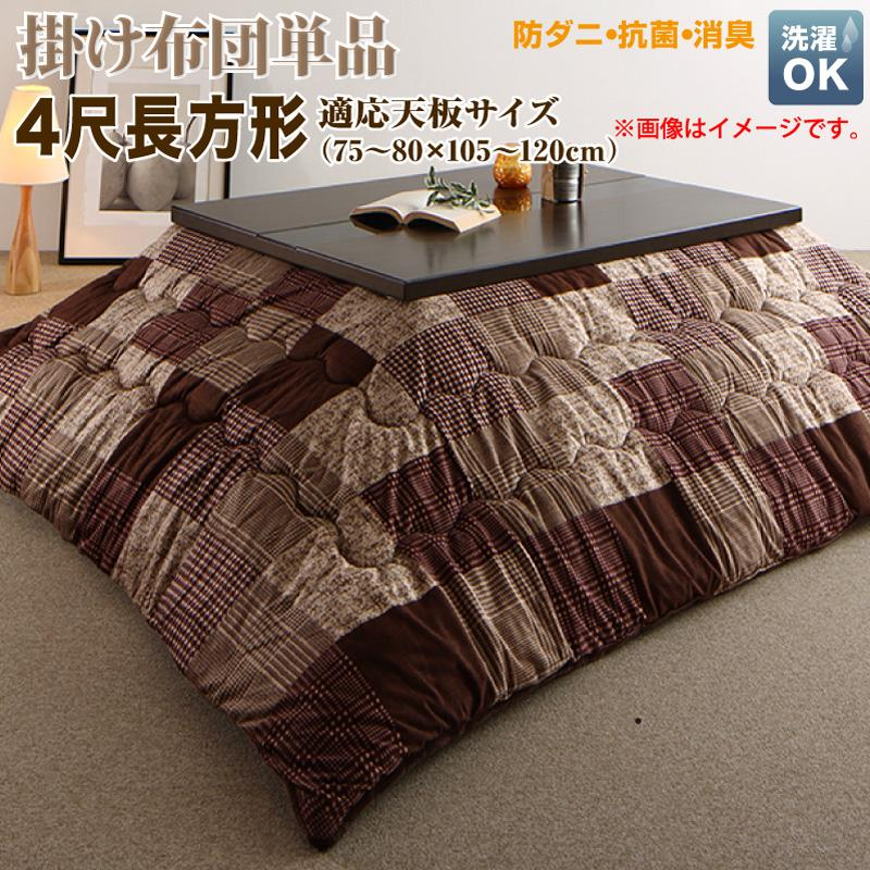 tweat トゥイート こたつ用掛け布団 4尺長方形(80×120cm)