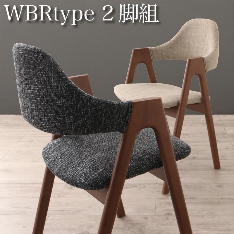 【送料無料】 ダイニングチェア 2脚組 WBRtype ナチュラルモダンデザインダイニング FOLKIS フォーキス 木製 天然木 アッシュ材 ダイニング 椅子 いす イス チェアー チャコールグレー サンドベージュ 北欧