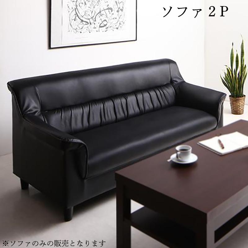 重厚デザイン応接ソファ Office Road オフィスロード ソファ 2P単品