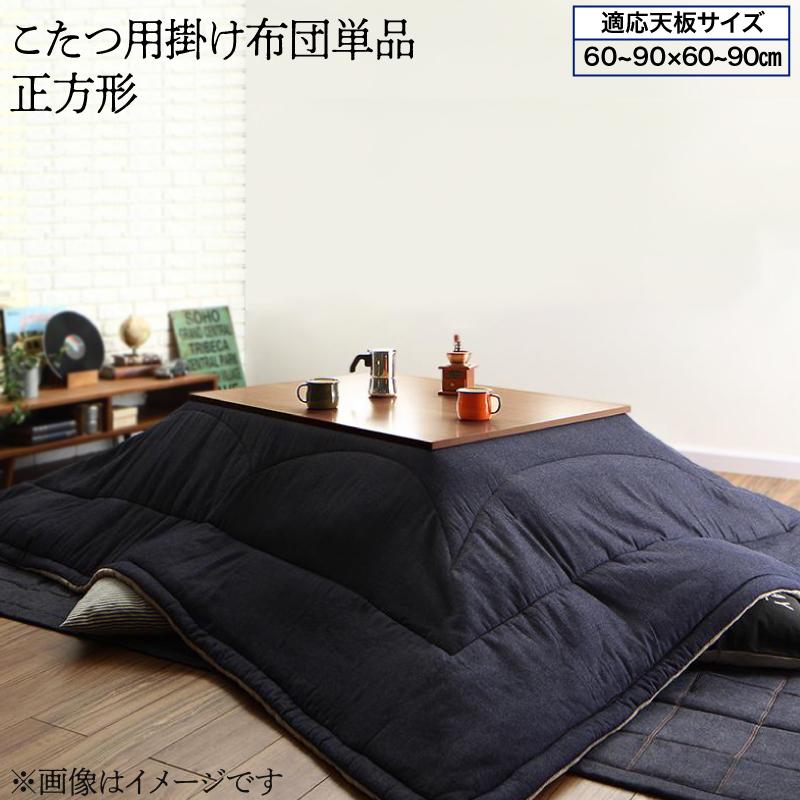 コットン100%洗えるデニム調こたつ布団 voelen ヴールン こたつ用掛け布団単品 正方形(75×75cm)天板対応